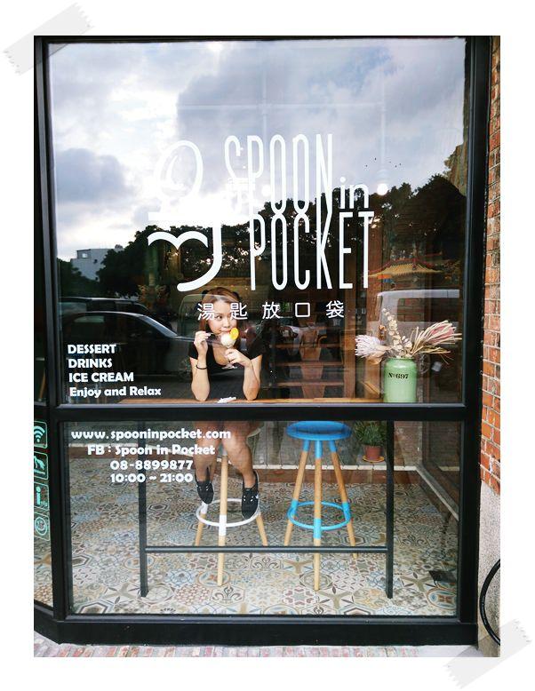 【屏東】我在墾丁天氣晴♥恆春老街裡的復古冰店咖啡廳!SpoonInPocket湯匙放口袋