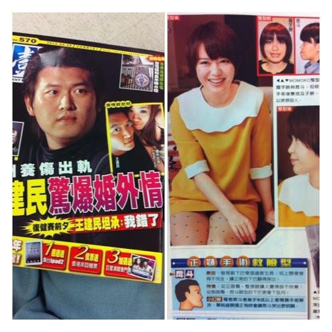 【正顎日記】我跟王建民上了同一期的壹週刊?!
