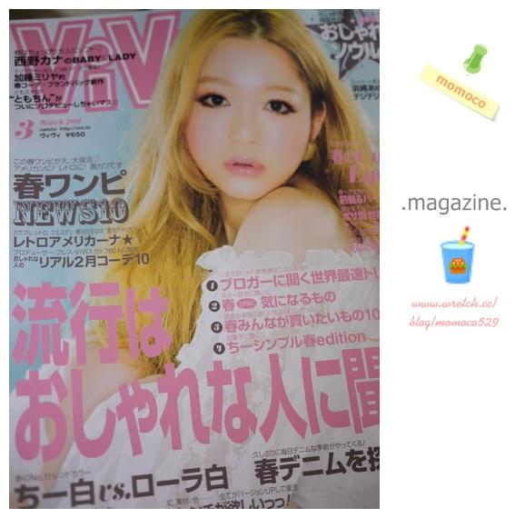 【雜誌】過年就是要看春裝♥3月號VIVI分享